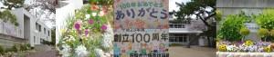 芦屋市立精道幼稚園